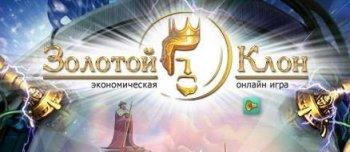 Золотой Клон - увлекательная стратегическая игра для приятного отдыха
